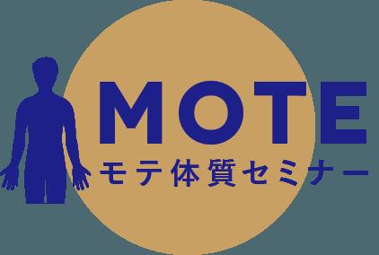 モテ体質セミナー:T.school